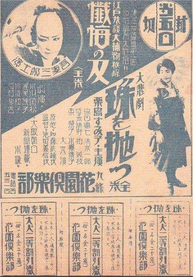 1927 Le Sabre de pénitence