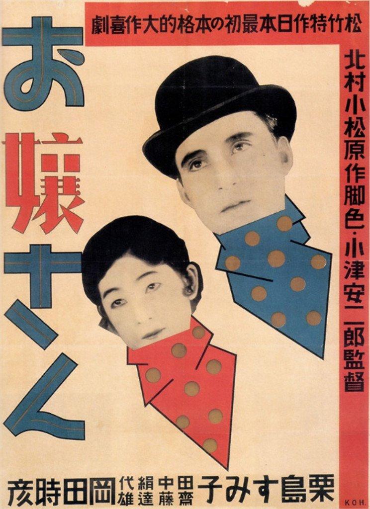 1930 Mademoiselle