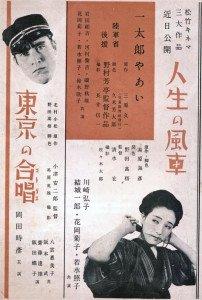 1931 Le Chœur de Tokyo