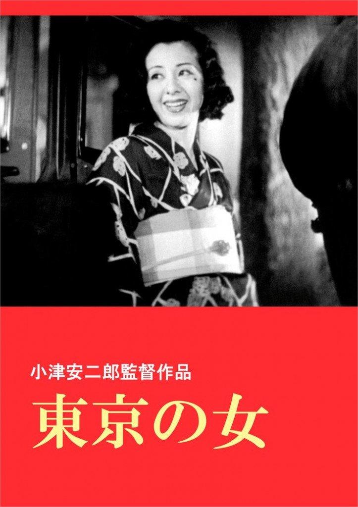 1933 La femme de Tokyo