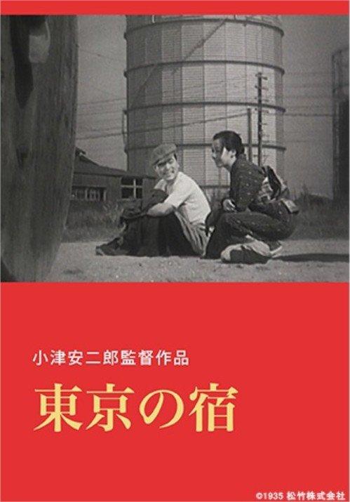 1935 Une auberge à Tokyo
