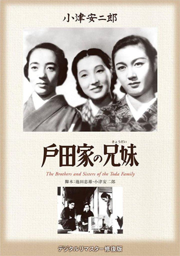 1941 Les frères et les soeurs Toda