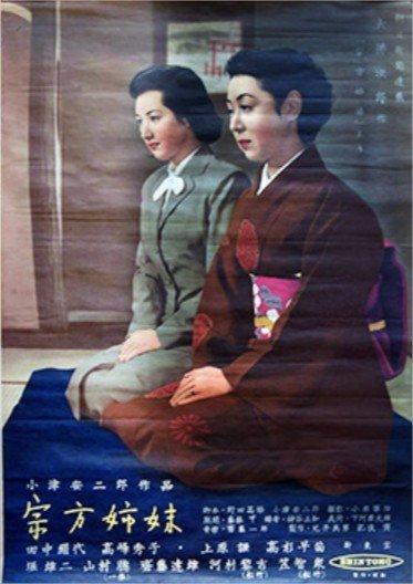 1950 Les soeurs Munakata
