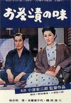 1952 Le goût du riz au thé vert